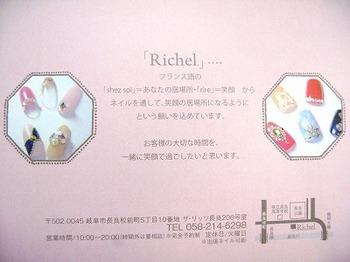 richel5.jpg