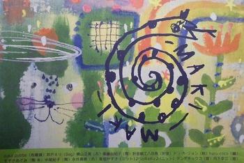 gecca.makimaki.jpg