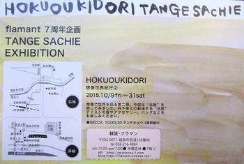 hokuoukidori.dm2.jpg