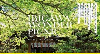 ibigawa.wp.2016.jpg