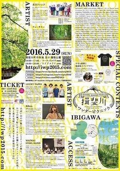 ibigawa.wp.p.jpg