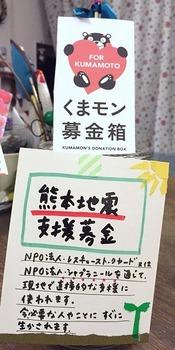 kimamoto.bokin.jpg