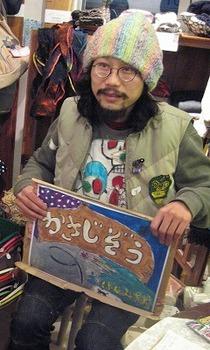 mikio kamishibai.jpg