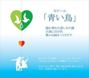 青い鳥~1.JPG