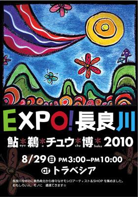 expo20100829.jpg